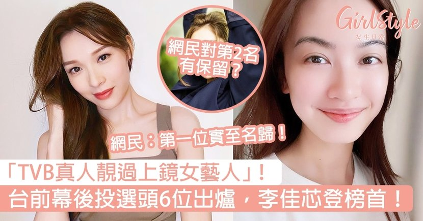 「TVB真人靚過上鏡女藝人」,台前幕後投選頭6位出爐!李佳芯登榜首,網民:實至名歸!