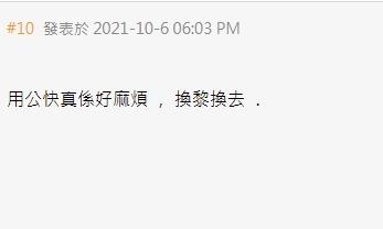 亦有網民表示「用公筷真係好麻煩 , 換黎換去」!