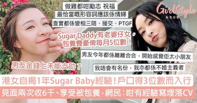 港女揭1年Sugar Baby經驗!戶口3位數入行、見面兩次收6千,網民:咁有經驗寫埋落CV!
