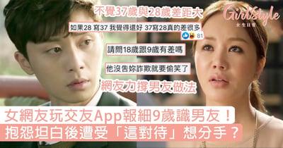 女網友玩交友App報細9歲識男友!抱怨坦白後遭受「這對待」想分手?