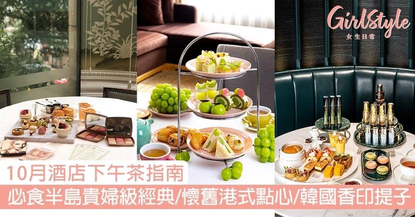 【10月酒店下午茶指南】貴婦級半島經典下午茶/懷舊港式點心/當造韓國香印提子!