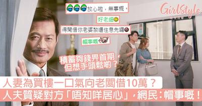 人妻為買樓一口氣向老闆借10萬?人夫質疑對方「唔知咩居心」,網民:帽事嘅!