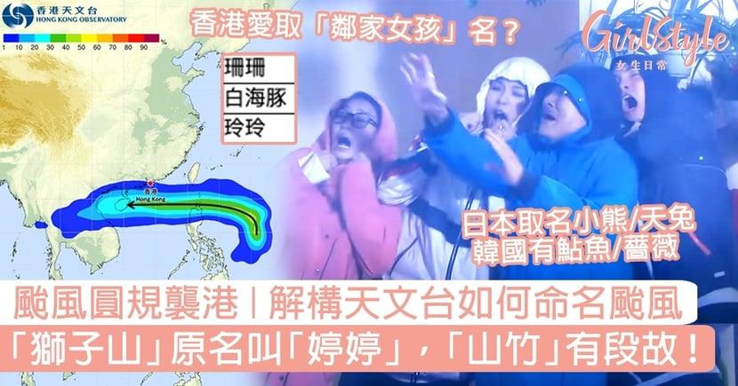 颱風圓規襲港|解構天文台如何命名颱風!「獅子山」原本叫「婷婷」,「山竹」有段故!