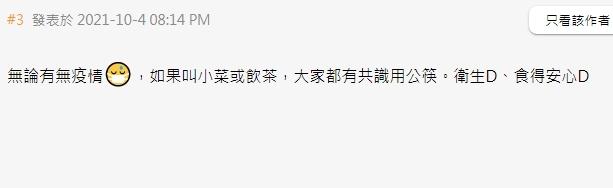 有網民認同無論有無疫情,如果叫小菜或飲茶,大家都應該有共識用公筷