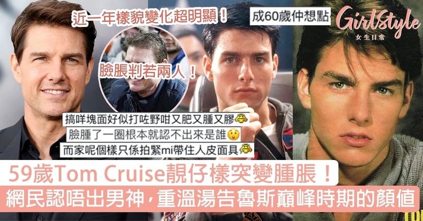 59歲Tom Cruise靚仔樣變脹!重溫湯告魯斯巔峰時期的顏值,網民認唔出男神!