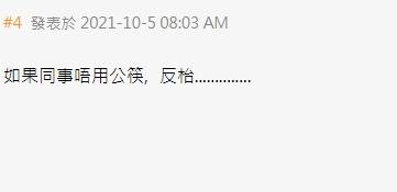 「如果同事唔用公筷, 反枱!」