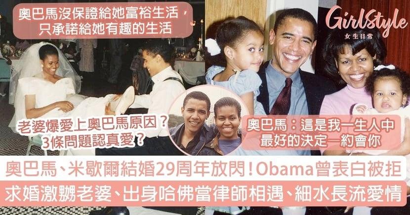 奧巴馬、米歇爾結婚29周年放閃!Obama表白被拒、求婚激嬲老婆、出身哈佛當律師!