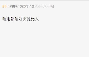 另一網民則表示「唔用都唔好夾餸比人」!