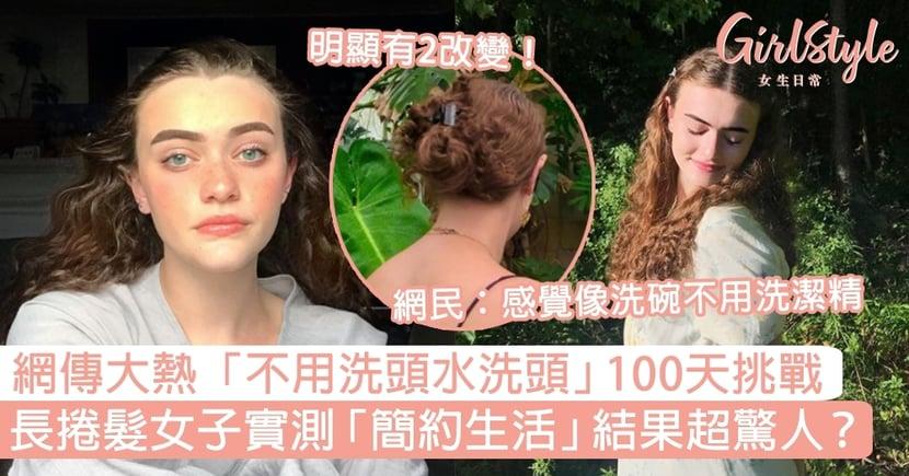 網傳大熱「不用洗頭水洗頭」100天挑戰!長捲髮女子實測「簡約生活」結果超驚人?