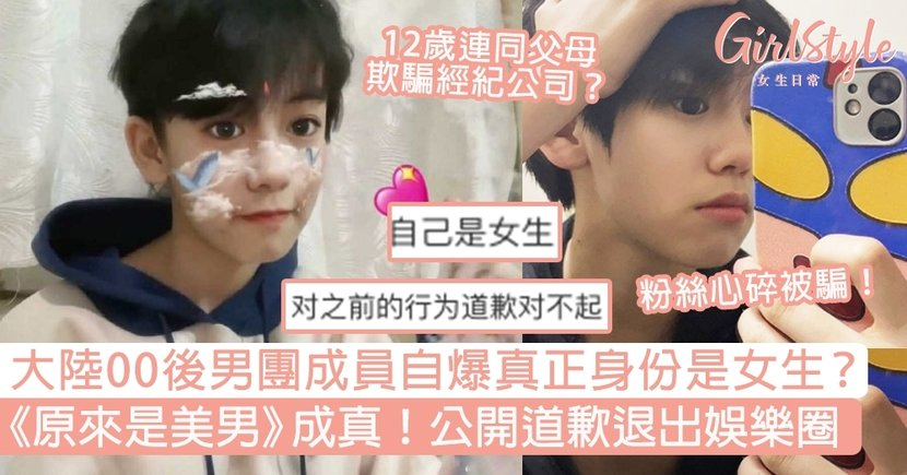 大陸00後男團「憶光年」付佳源自爆真正身份是女生!隱瞞性別騙公司粉絲道歉退出娛樂圈?
