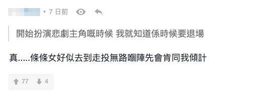 另一網民亦表示同意:「條條女好似去到走投無路嗰陣先會肯同我傾計」!