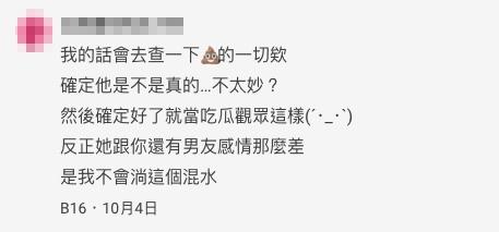 另一網民則表示自己會去起男友妹妹另一半的底