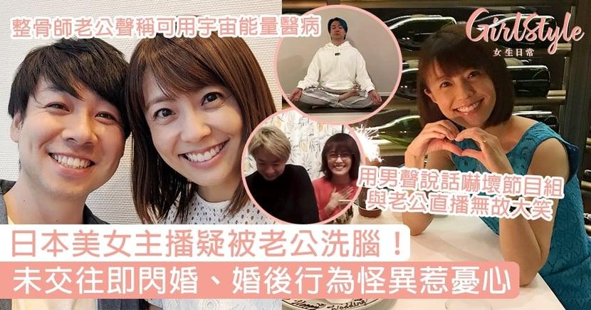 日本美女主播疑被老公洗腦!未交往即閃婚、婚後行為怪異惹憂心