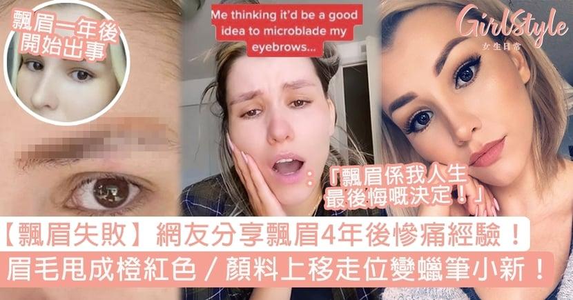 【飄眉失敗】網友分享飄眉4年後慘痛經驗!眉毛甩成橙紅色/顏料上移走位變蠟筆小新