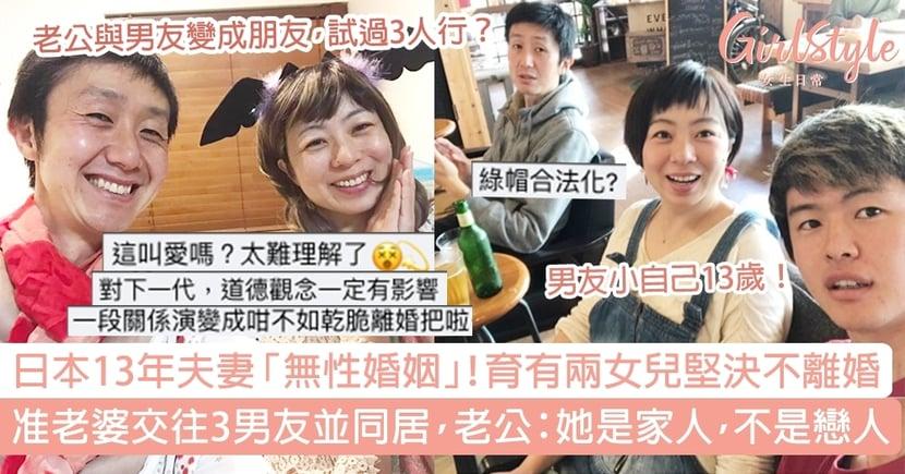 日本13年夫妻「無X婚姻」卻不離婚!准老婆帶3男友同居,老公:她是家人,不是戀人!