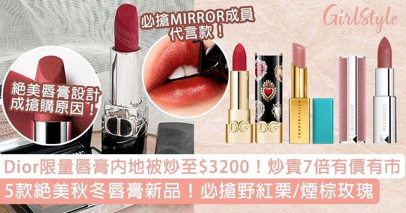 Dior限量唇膏內地被炒至$3200,絕美設計被炒貴7倍!盤點5款絕美秋冬唇膏新品