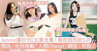 Jennie撞衫9位女星合集,竟和她同款5次!周迅、允兒挑戰「人間Chanel」網民:完敗!