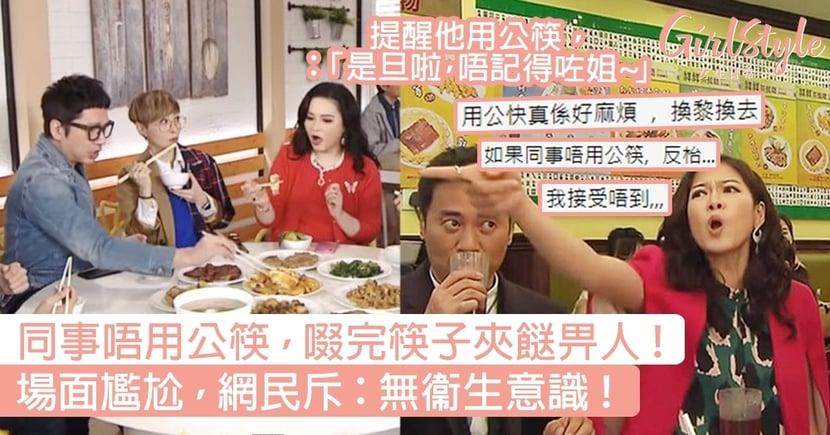 同事唔用公筷,啜完筷子夾畀人!場面尷尬,網民斥:無衞生意識!