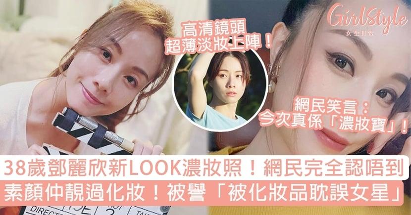 38歲鄧麗欣新LOOK濃妝照,網民認唔到!素顏仲靚過化妝全靠「一個習慣」!