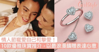 情人節寵愛自己和摯愛!10款優雅珠寶推介,以最浪漫的饋贈表達真摯心意!