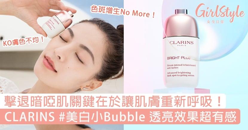 膚色不均、色斑增生都是皮膚缺氧的錯~擊退暗啞肌關鍵在於讓肌膚重新呼吸!CLARINS #美白小Bubble透亮效果超有感~