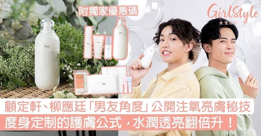 顧定軒、柳應廷「男友角度」公開注氧亮膚秘技!度身定制的護膚公式!