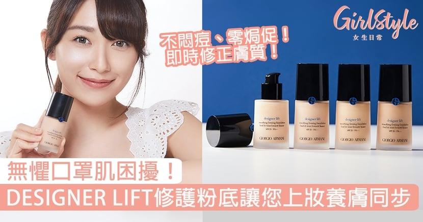 無懼口罩肌困擾!DESIGNER LIFT修護粉底讓您上妝養膚同步