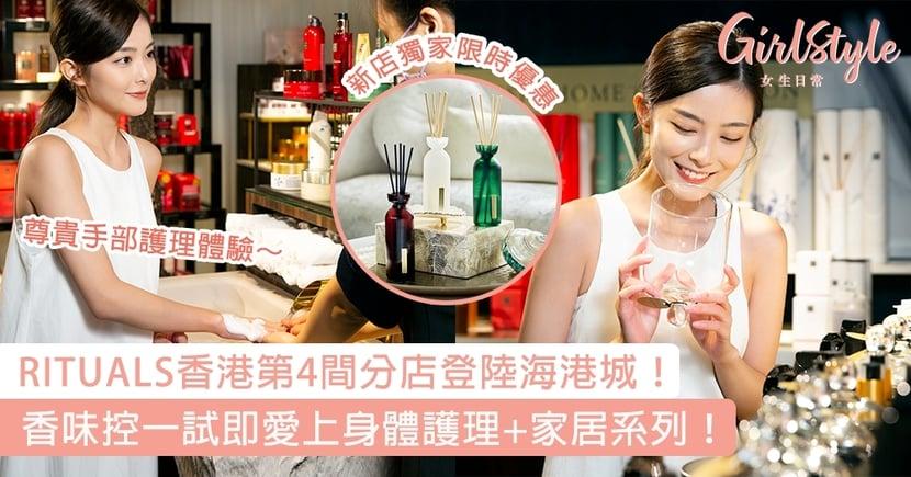 【尋找生活小確幸】RITUALS香港第4間分店登陸海港城!女生們不能錯過身體護理+家居系列+新店獨家限時優惠!