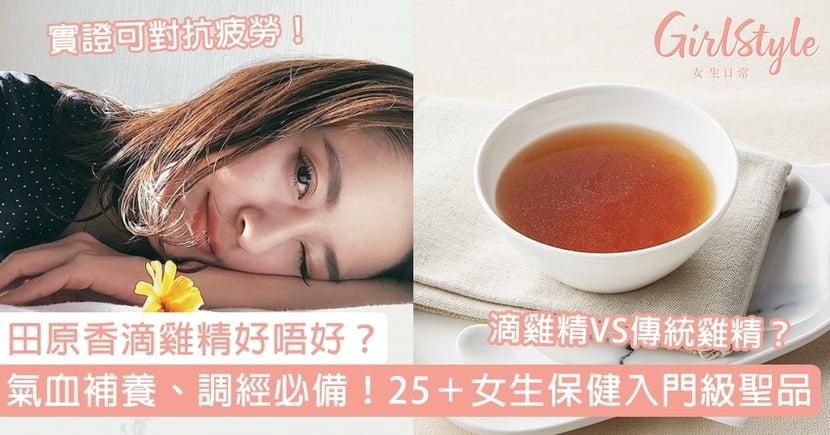 田原香滴雞精好唔好?25+女生保健入門級聖品,氣血補養、調經必備!