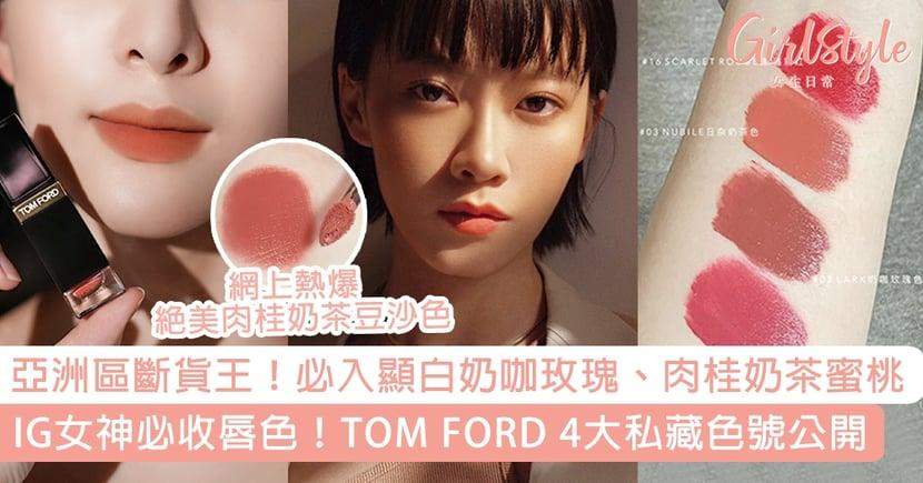 TOM FORD 4大私藏色號公開!IG女神必收唇色,顯白奶咖玫瑰、肉桂奶茶蜜桃!