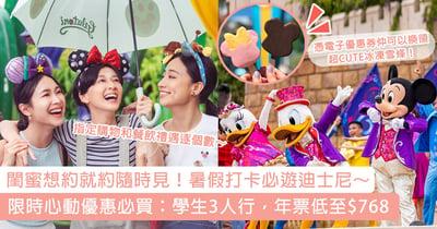 閨蜜想約就約隨時見!香港迪士尼樂園「奇妙處處通」限時優惠:學生3人行,年票低至$768必買,開展盛夏樂園尋夢之旅~