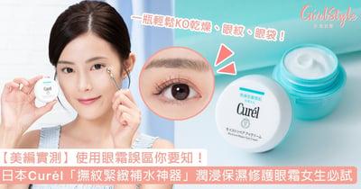 【美編實測】使用眼霜誤區你要知!日本Curél「撫紋緊緻補水神器」潤浸保濕修護眼霜功效神級驚艷,一瓶輕鬆KO乾燥、眼紋、眼袋~