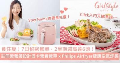 要瘦身不一定要食「清蒸白烚」! 用Philips Airfryer健康空氣炸鍋 按照營養師推介食譜,2星期減高達6磅不再是夢~