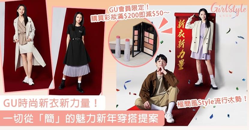 GU時尚新衣新力量!一切從「簡」的魅力新年穿搭提案,極簡風Style流行大勢!