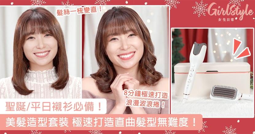 【聖誕/平日襯衫必備】美髮造型套裝 一盒極速打造直曲髮型無難度!