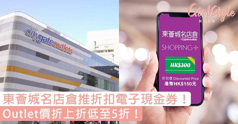 購物女孩必逛!東薈城名店倉推折扣電子現金券~Outlet價折上折 低至5折!