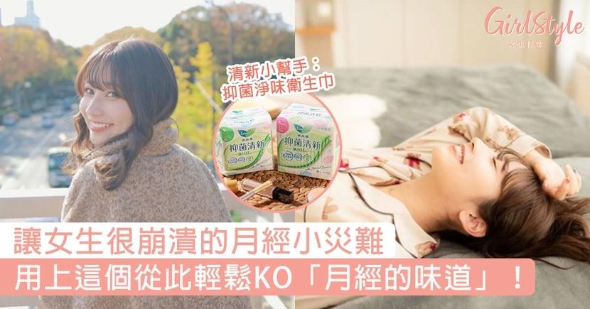 超有共鳴!讓女生很崩潰的月經小災難~用上這個從此輕鬆KO「月經的味道」!