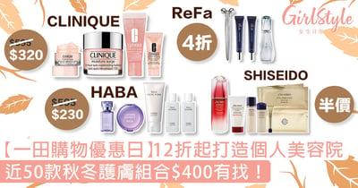 【一田購物優惠日】在家也能做Facial~美容產品低至12折!不用$400~精選10大秋冬必入手護膚組合