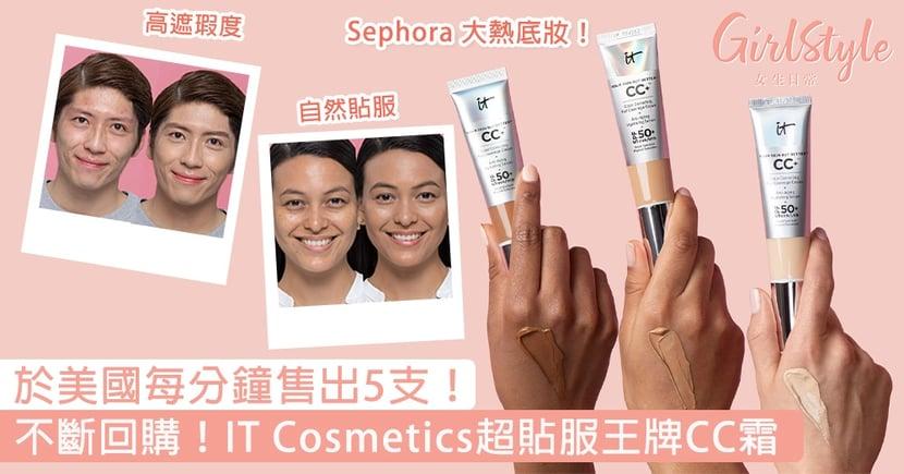 【裸妝界KOL】底妝控必入手!高遮瑕、超貼服、零面具感Your Skin But Better CC霜