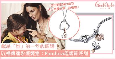以禮傳達永恆愛意:Pandora「幸福信物」訴說感恩之情,每個微小溫馨時光母愛永常伴~