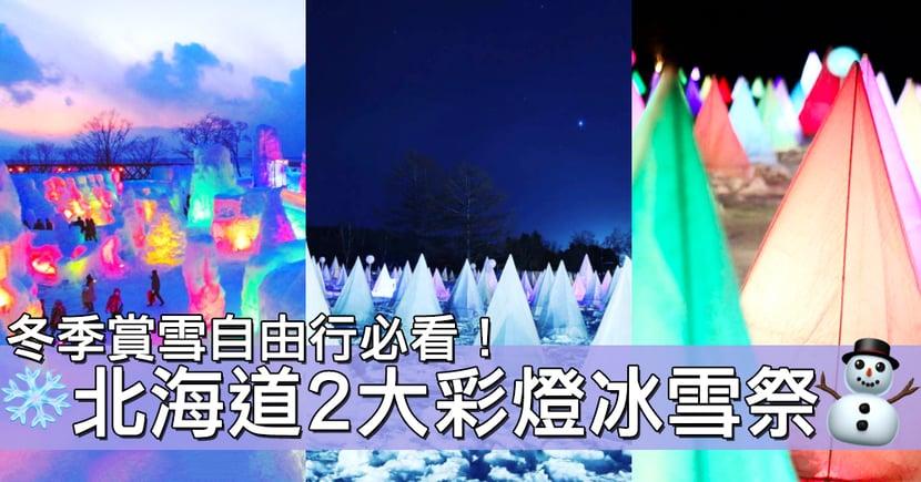 雪景和彩光的夢幻絕景!北海道『白鳥祭彩凜華』+『支笏湖冰濤節』!