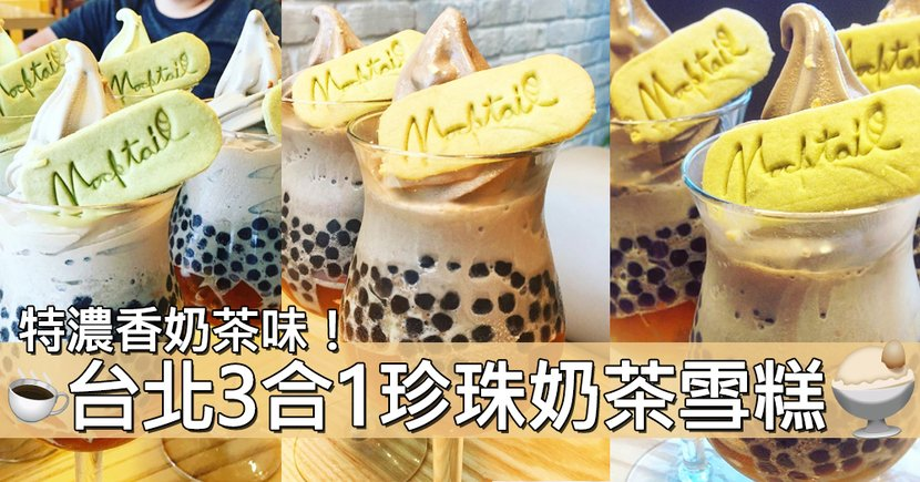 珍珠奶茶+雪糕的完美搭配!台北人氣「珍珠奶茶霜淇淋」~茶香比珍珠奶茶還要濃!