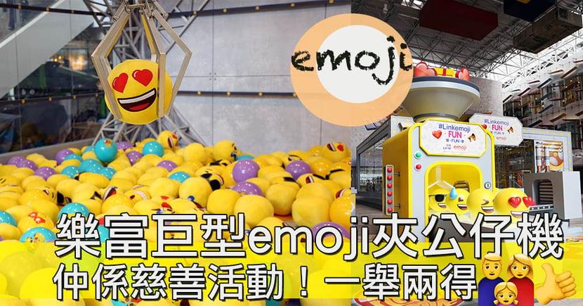 樂富出現巨型emoji夾公仔機!!商場化身emoji樂園,有得玩又有得做善事,一舉兩得!