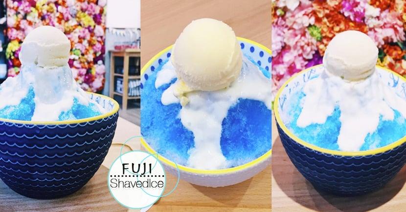富士山要融雪了嗎?台灣富士山造型刨冰,絕對係最佳呃like甜品!!