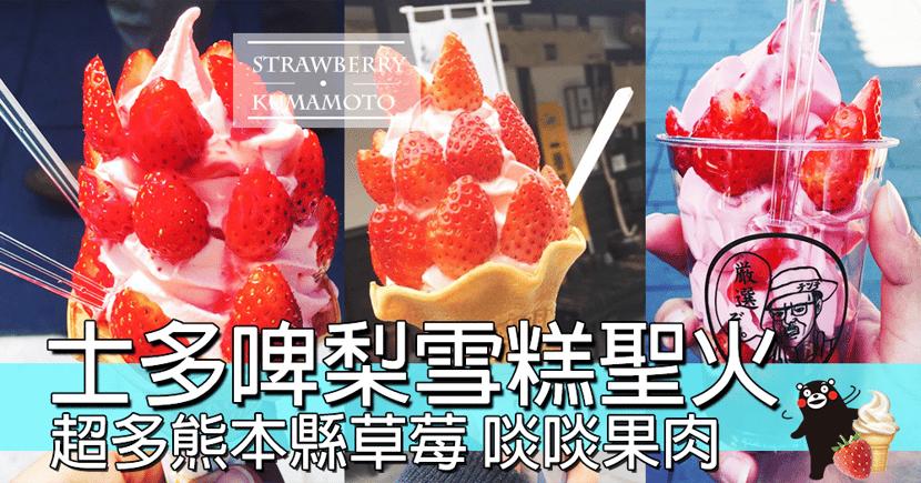 一齊高舉士多啤梨聖火~熊本必食雪糕,極多士多啤梨佈滿成個雪糕~麻煩將個聖火傳返香港~~