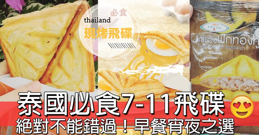 泰國7-11必買!店員即烤熱辣辣飛碟,每日早餐宵夜都要食一個呀!