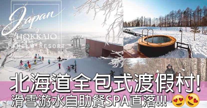 【記者實試】北道海必做3件事!新開嘅Club med resort滑雪做SPA一條龍!
