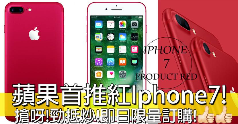 價錢抵!值得炒!蘋果首推特別版紅色Iphone7!星期五有得搶購喇!