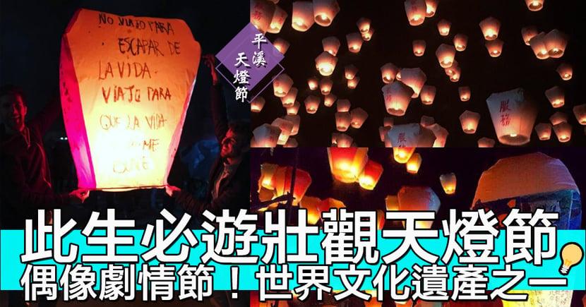 偶像劇情境~台灣壯觀平溪天燈節!世界文化遺產「此生必遊」之一