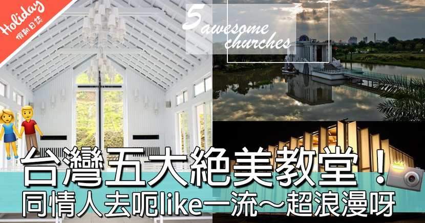 影極都影唔完!台灣五間呃like絕美特色教堂,每間唔同風格岩哂打卡~~